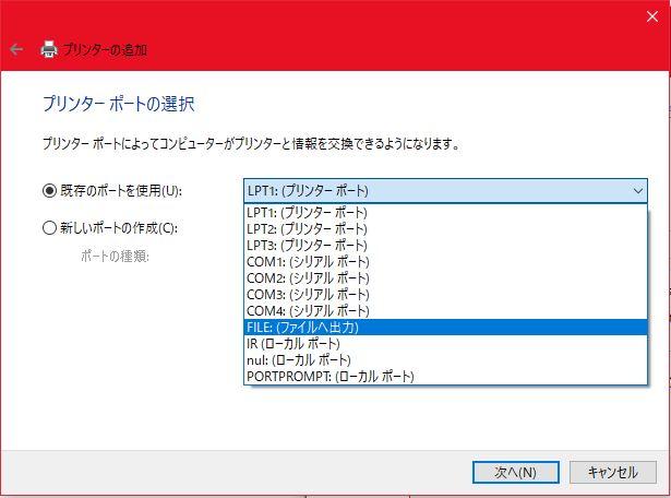 PrinttoPDFを追加する方法05