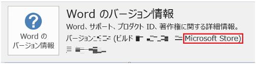 ストアアプリ版のOfficeかどうかの見分け方