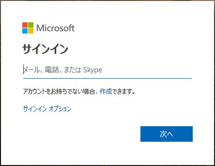 ストアアプリ版からデスクトップ版に変更する03