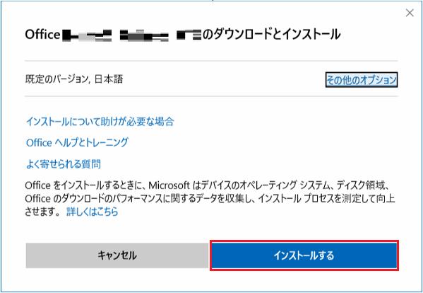 ストアアプリ版からデスクトップ版に変更する05
