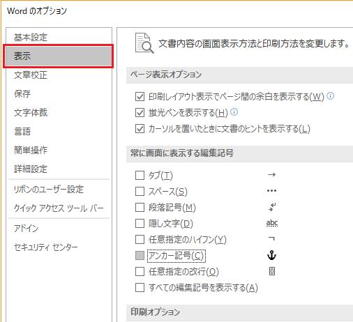 オプションから編集記号を非表示の設定にする01