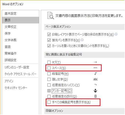 オプションから編集記号を非表示の設定にする02