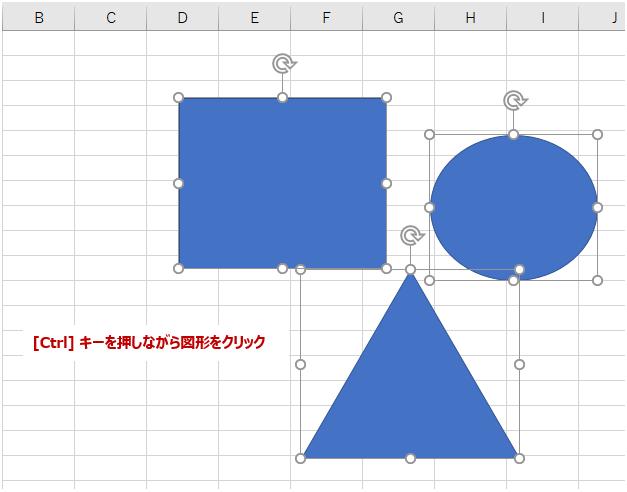 複数の図形をグループ化する01
