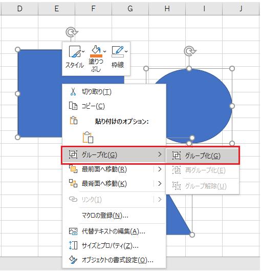 複数の図形をグループ化する方法02