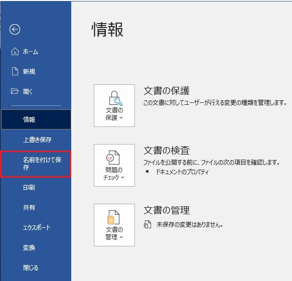 Word文書をPDF形式のファイルに変換/保存する02