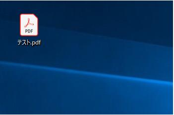 Word文書をPDF形式のファイルに変換/保存する05