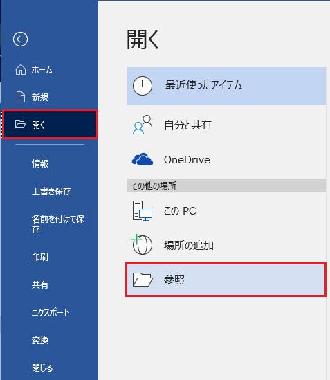 PDFファイルを直接開く02