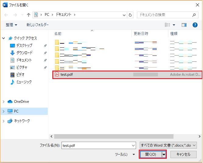 PDFファイルを直接開く03