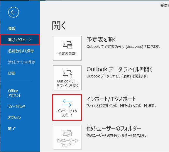 imapバックアップ01