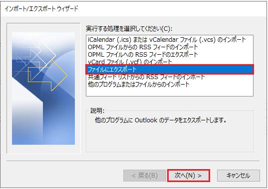 imapバックアップ02