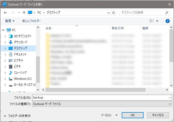 imapバックアップ06
