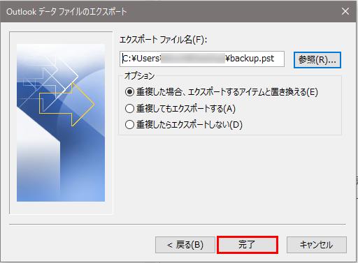 imapバックアップ07