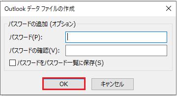 imapバックアップ08