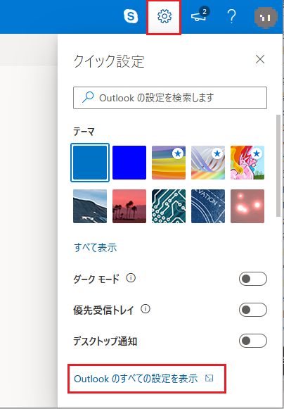 Outlook.com設定