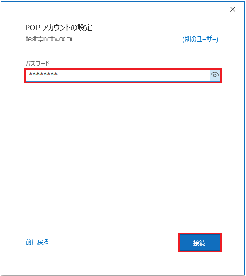 自動メール設定02
