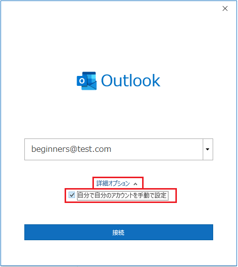 手動メール設定01