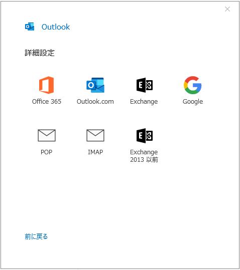 手動メール設定02