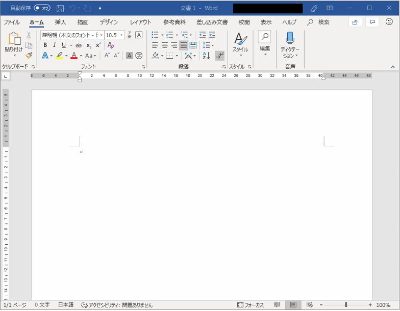 白紙の文書から文書を作成する方法02