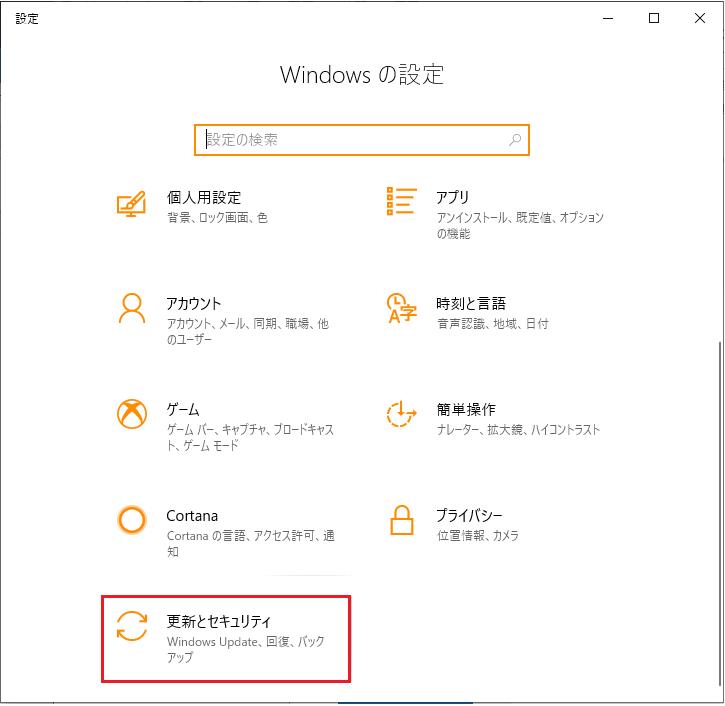 Windowsの更新02