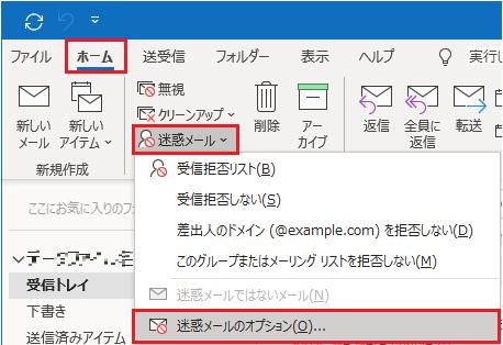 自動迷惑メール設定01