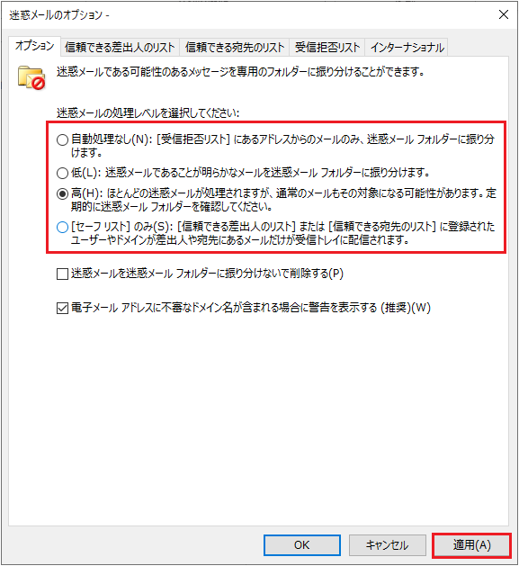 自動迷惑メール設定02