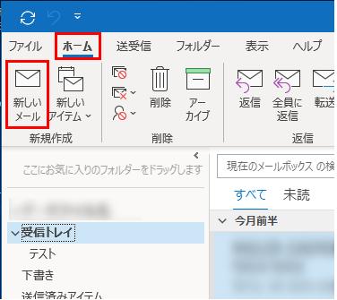 新規メールの送信01
