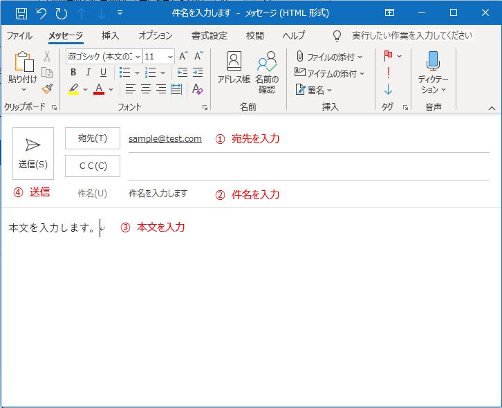新規メールの送信02