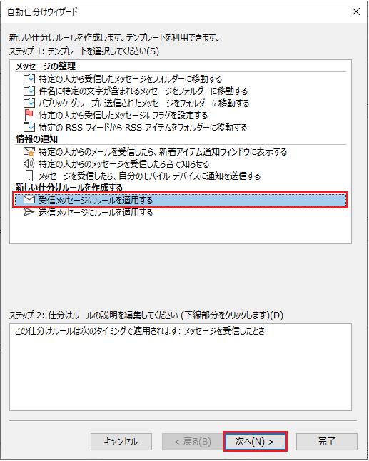 仕分けルール設定03