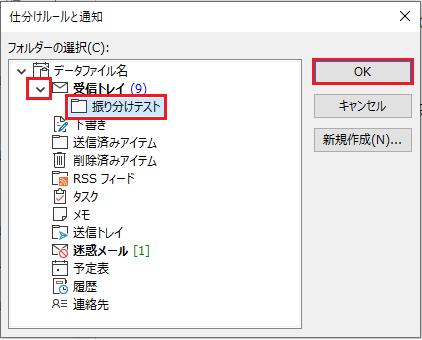 仕分けルール設定07