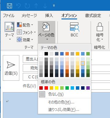 基本的な色を設定02