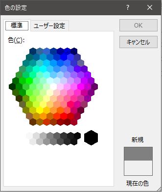 その他の色を設定02