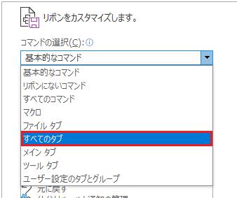 検索タブを常に表示02