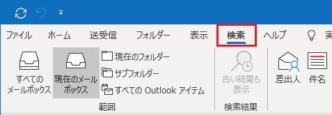 検索タブを常に表示05