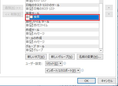 検索タブを無効にする03